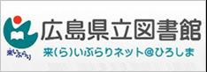 広島県立図書館