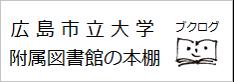 広島市立大学附属図書館の本棚ブクログ
