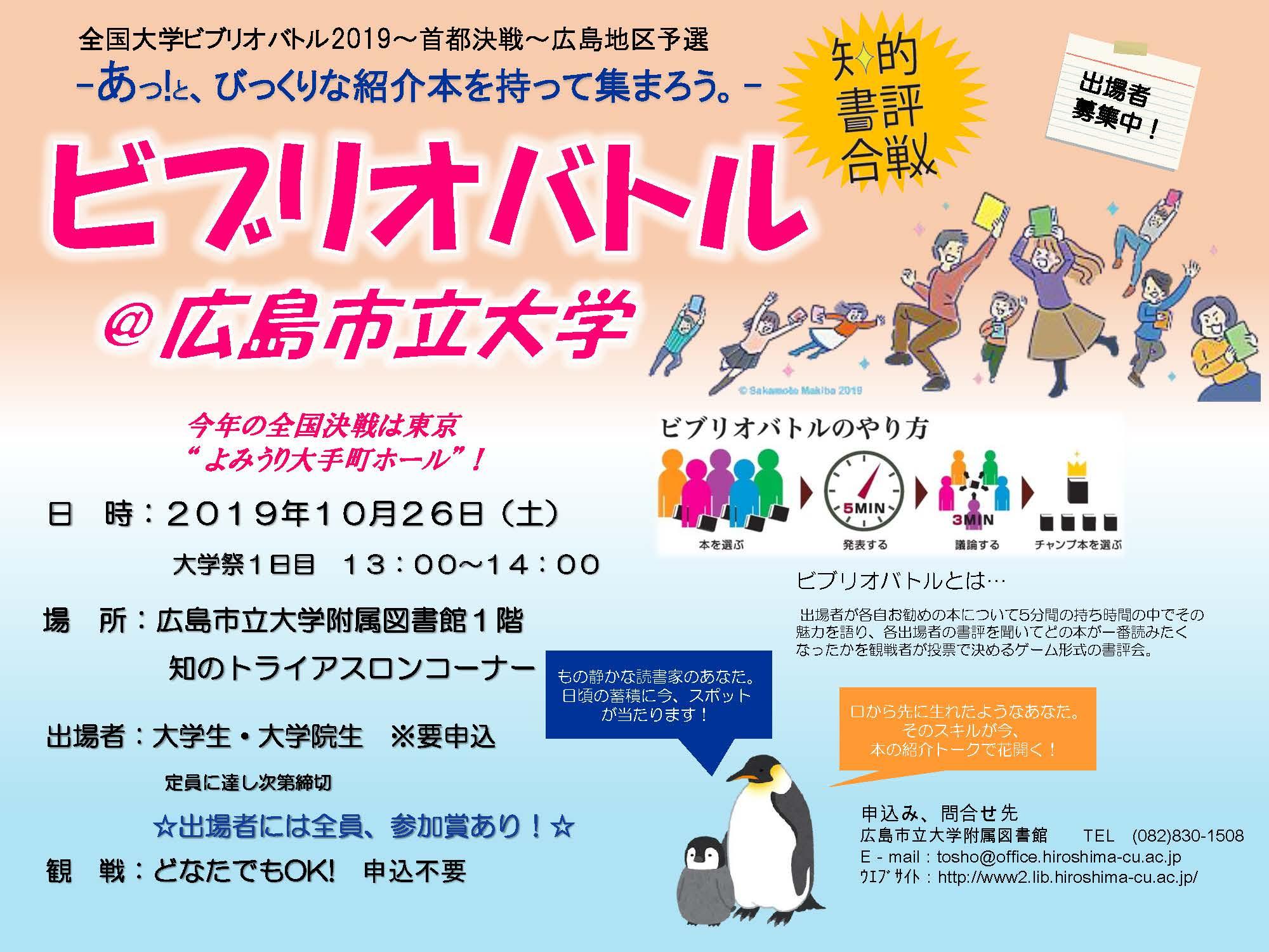 ビブリオバトル@広島市立大学(10/26(土))を開催します