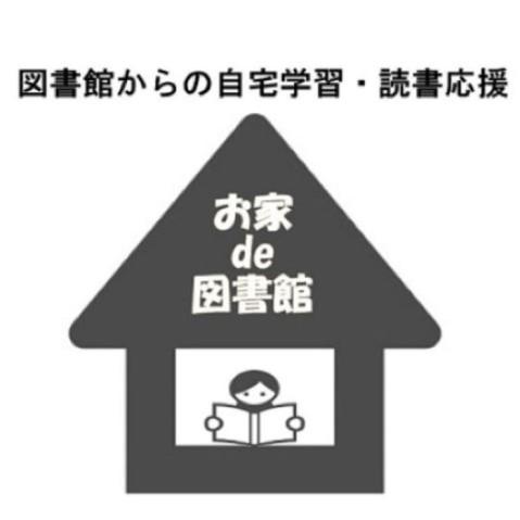 お家de図書館⑦ 広島市立大学附属図書館LibrariEが始まりました