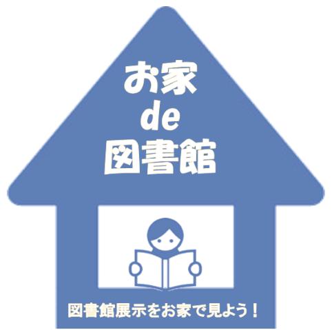 お家de図書館⑤ 展示「感染症を知る」←新着図書追加しました!