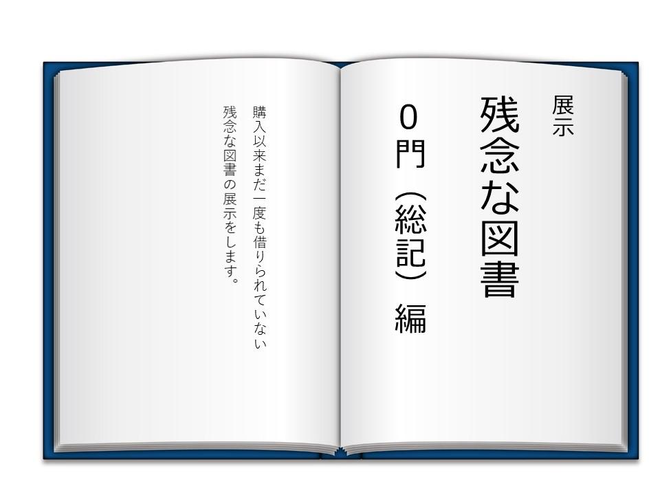 「残念な図書」の展示 「0門編」を追加しました